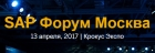 13.04.2017 SAP Forum, Crocus Expo